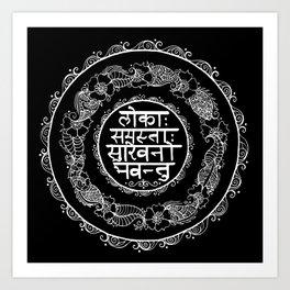 Square - Mandala - Mantra - Lokāḥ samastāḥ sukhino bhavantu - Black White Art Print