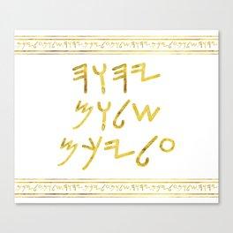 Yahuah's Shalom Canvas Print