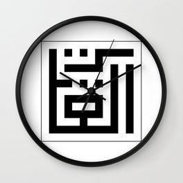 Asmaul Husna - Al-Aziz Wall Clock