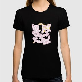Be Still - w/ abstract pattern T-shirt