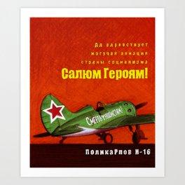 Polikarpov I-16 Russian Airplane Poster / Dennis Weber / ShreddyStudio Art Print