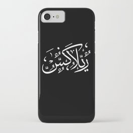 Relax | Arabic Black iPhone Case