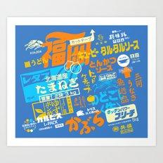 Cardboard Box Japan Art Print