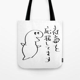 I'm supporting shachiku (Wage slavery). Tote Bag
