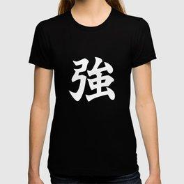 強 Strong, Powerful in Japanese (white) T-shirt