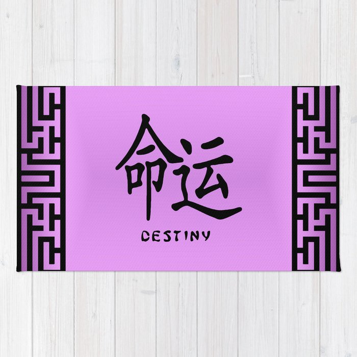 Symbol Destiny In Mauve Chinese Calligraphy Rug By Patriciannek