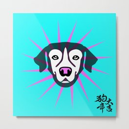 Happy Year of the Dog 2018 Metal Print