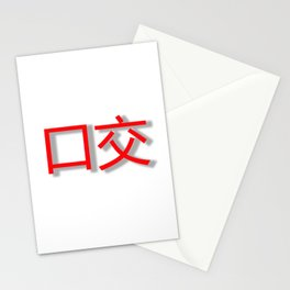 oral sex Stationery Cards