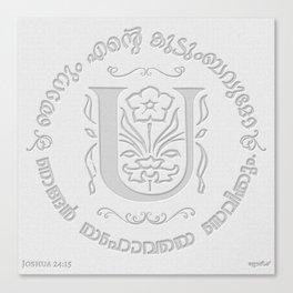 Joshua 24:15 - (Letterpress) Monogram U Canvas Print