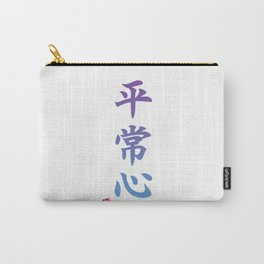 "平常心 (Hei Jo Shin) ""A Calm State of Mind"" Carry-All Pouch"
