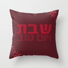 Red Shabbat veYomtov Hebrew Throw Pillow