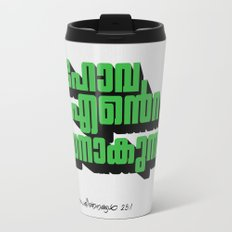 Psalms 23:1 - 3d  Travel Mug