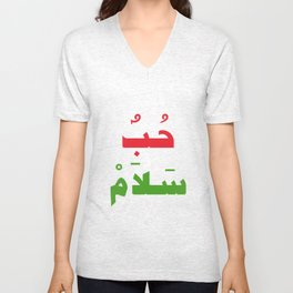 Love & Peace (Arabic Calligraphy) Unisex V-Neck