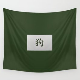Chinese zodiac sign Dog green Wall Tapestry