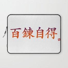 "百錬自得 (Hyaku Ren Ji Toku) ""Severe training brings self-attainment"" Laptop Sleeve"