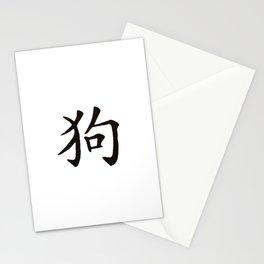 Chinese zodiac sign Dog Stationery Cards