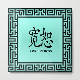 "Symbol ""Forgiveness"" in Green Chinese Calligraphy Metal Print"