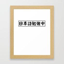 Studying Japanese Aesthetic Design Gift for Japanese student design Framed Art Print