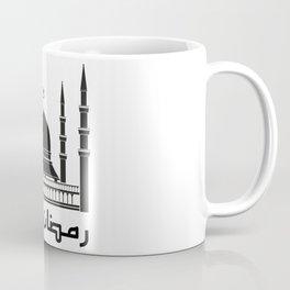 Ramadhan Kareem Coffee Mug