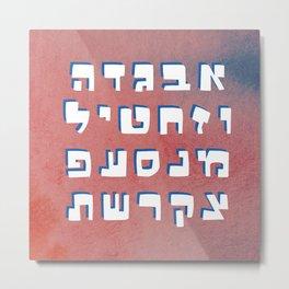 Hebrew Aleph Bet (Alphabet)  Metal Print