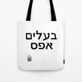 "Dialog with the dog N05 - ""Zero"" Tote Bag"