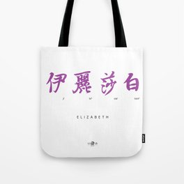 Chinese calligraphy - ELIZABETH Tote Bag