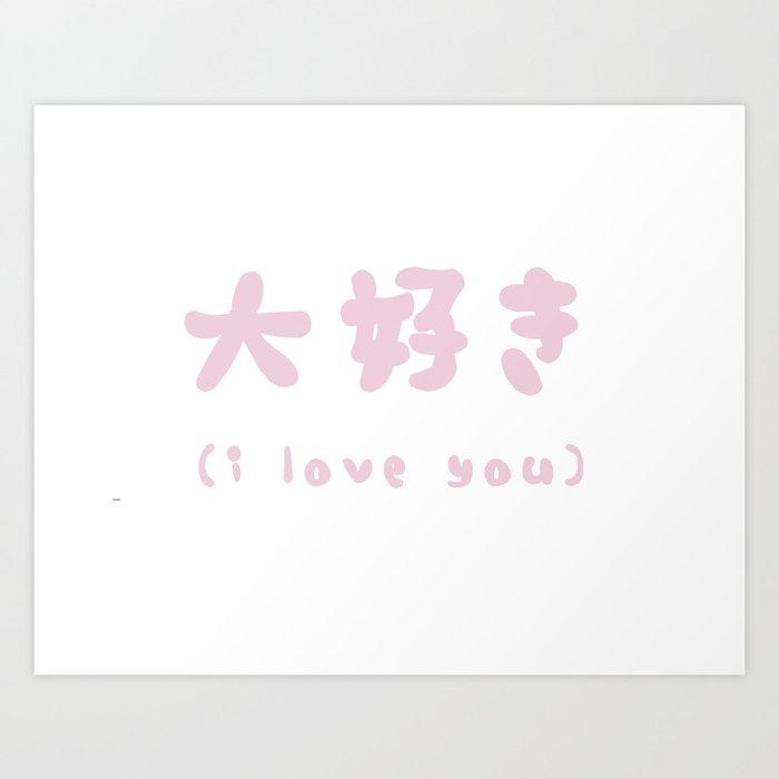 I Love You In Japanese Calligraphy Kanji Art Print By Sofiesshoppe