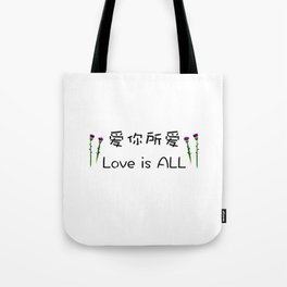 Fan's painting pattern design-Love is ALL 爱你所爱 Tote Bag