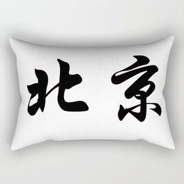 Chinese characters of Beijing Rectangular Pillow