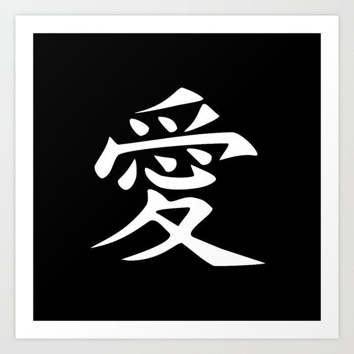 The Word Love In Japanese Kanji Script Love In An Asian Oriental