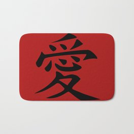 The word LOVE in Japanese Kanji Script - LOVE in an Asian / Oriental style writing. - Black on Red Bath Mat