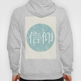 信仰 (Faith) Hoody