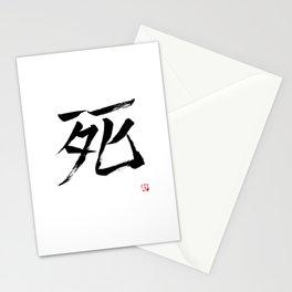 "SHI - ""Death"" Stationery Cards"