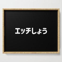 """Ecchi Shiyou """"エッチしょう"""" (Lets have sex) in Japanese characters Katakana and Hiragana White - """"エッチしょう"""" - しろ Serving Tray"""