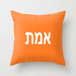 Emet 2 אמת truth Throw Pillow