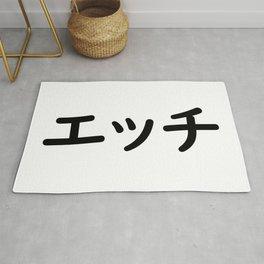 Ecchi (エッチ) - Sexual, Sex in Japanese Rug