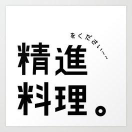 """I'm a vegetarian/vegan in Japanese Kanji "" Art Print"