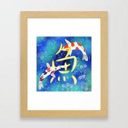 魚 (물고기. fish) Framed Art Print