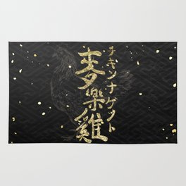 Chicken Nuggets in Chinese Japanese calligraphy Rug
