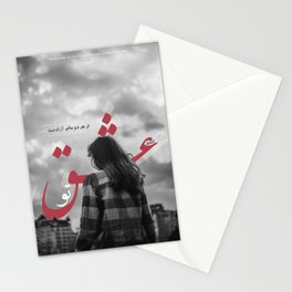 The prisoner of your love Stationery Cards