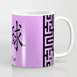 "Symbol ""Earth"" in Mauve Chinese Calligraphy Coffee Mug"