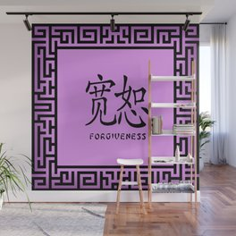 """Symbol """"Forgiveness"""" in Mauve Chinese Calligraphy Wall Mural"""