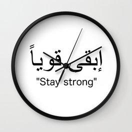 ابقى قويا stay strong arabic words wisdom word كلمات عربية كلمة new art typography appreciate life 2 Wall Clock
