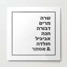 Hebrew Bible Prophetesses - Female Prophets in Tanach Metal Print