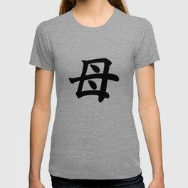 母 - Mother in Japanese T-shirt
