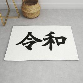 令和 (Reiwa) - New Japanese Era Rug
