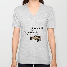 qatar car العديد Unisex V-Neck