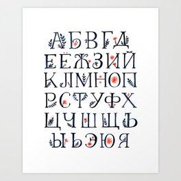 Russian Alphabet Art Print