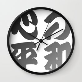 Japanese Calligraphy - Peace of Mind Wall Clock