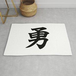 勇 - Courage in Japanese Kanji Rug